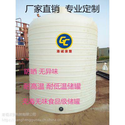 全新料大白桶10吨甲醇乙醇化工储罐10000L防腐蚀民用储罐10t室外桶