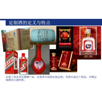 个性化定制营销在酒行业的发展古家浓香型