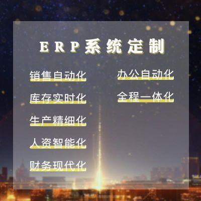 无锡erp系统定制电话 浙江零零壹亿仁信息科技有限公司