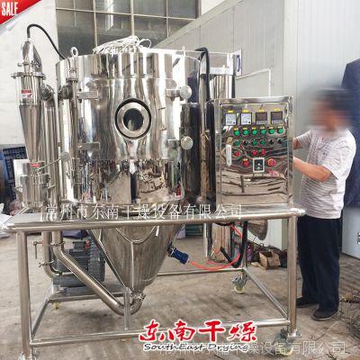 常州东南干燥 小型试验用离心喷雾干燥机 有现货 可试料