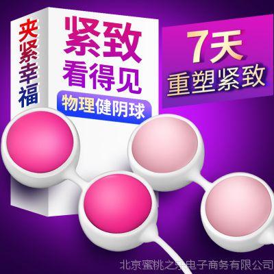 女用自慰器震动缩阴球健阴球跳蛋穿戴跳蛋工具成人情趣激情性用品