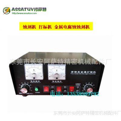 蚀刻机 电刻机 金属电腐蚀蚀刻机 小型电蚀刻机