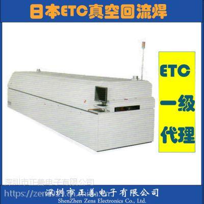 日本ETC真空回流焊 etc空气氮气炉 smt六温区真空回流焊