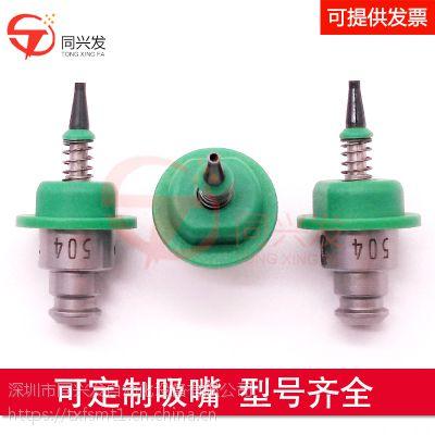 工厂直供SMT 贴片机配件吸嘴 JUKI 2000系列504吸嘴