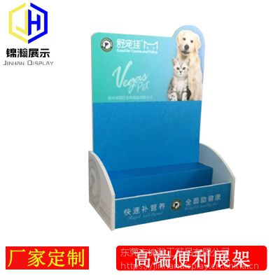 厂家定制安迪板展示架宠物食品小货架保健品陈列架生活用品促销架