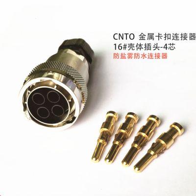 厂家批发定制连接线圆形4芯防水航空插航空头插座