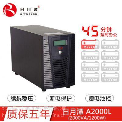 日月潭UPS不间断电源A2000L办公1200W电脑服务器监控稳压1-8H长延时电源