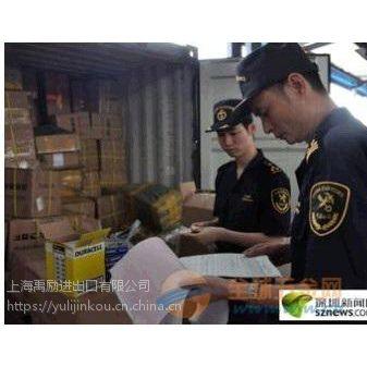 上海清关公司关于食品进口报关流程及申报资料问题
