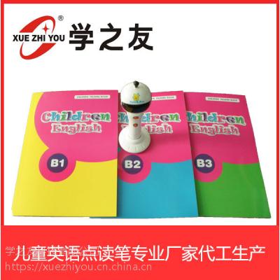 可充电锂电池儿童WIFI点读笔OEM/ODM厂家订制0-10岁幼儿益智玩具英语点读学习幼儿故事机