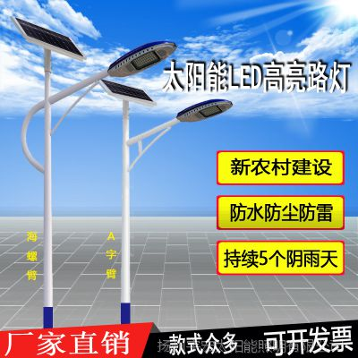 威海道路灯厂家-农村led太阳能路灯厂家