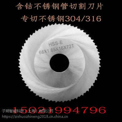 子朔含钴行星式切管机专用刀片6872