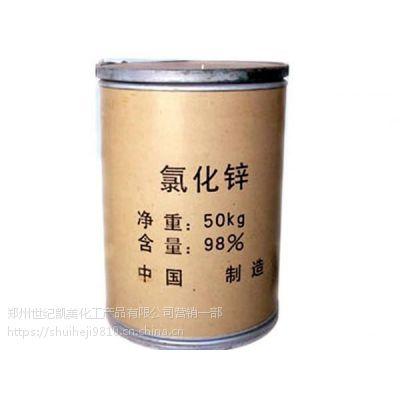 氯化锌厂家 电镀氯化锌 郑州氯化锌 河南氯化锌专业供应商