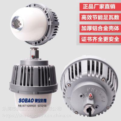 高光效250W防眩防爆LED灯硕宝