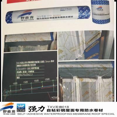 彩钢瓦防水隔热专用卷材
