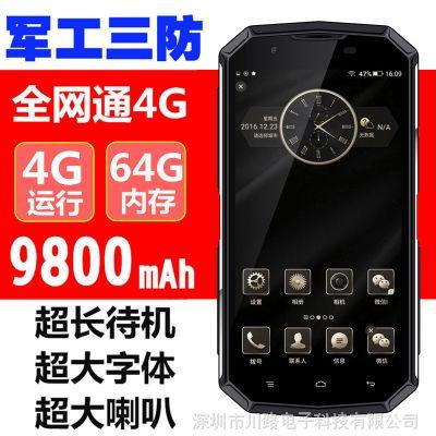 6000户外智能三防手机5.0寸八核4G全网通 IP6军工标准防水防摔