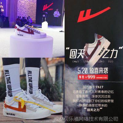 回力官方正品限量预售回天之力OW联名定制鞋名男女鸳鸯改造小白鞋