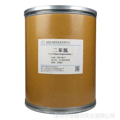 现货热销 橡胶促进剂D(DPG) 二苯胍   CAS : 102-06-7