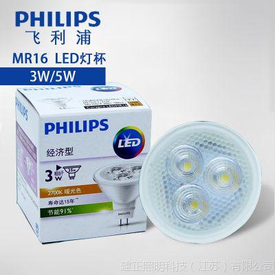 Philips飞利浦LED灯杯 12V MR16灯泡GU5.3 插脚3W5W天花射灯灯杯