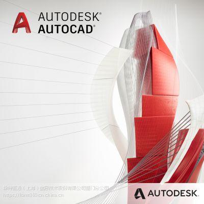 供应珠海正版AutoCAD软件