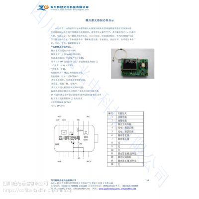 厂家直销蝶形激光器驱动电源板带显示