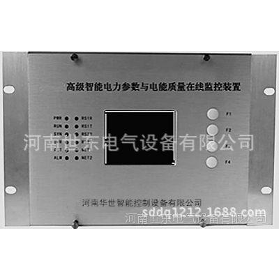 电弧光保护系统 电能质量在线监测 配网自动化智能终端WPZD-163