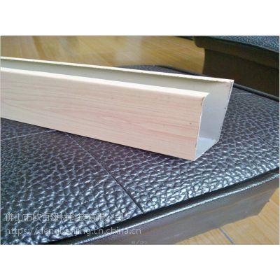 广东铝方通 专业生产 U型铝方通