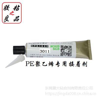 粘PE聚乙烯塑料和ABS塑料的胶水_QIS3011