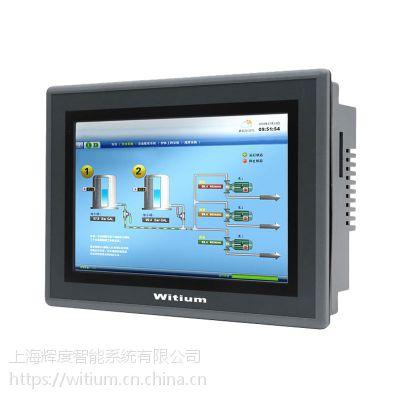 辉度hmi触摸屏彩色7寸人机界面触摸屏串口屏WINCE系统WTH307A包邮