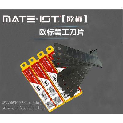 OfficeMate办公伙伴商城欧标办公刀片B2459大号