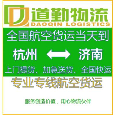 杭州到济南航空运输怎么收费-杭州到济南航空物流当天到