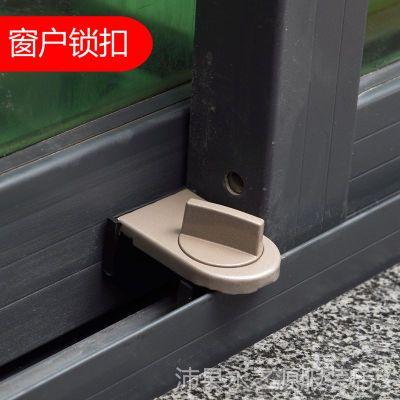 日本窗户锁扣推拉窗户防盗锁平移门窗锁儿童防护限位器纱窗锁