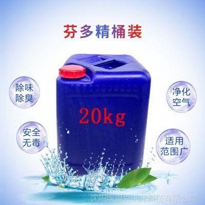 芬多精除味剂 家居室内除异味空气清新剂 高浓缩除味液体原料