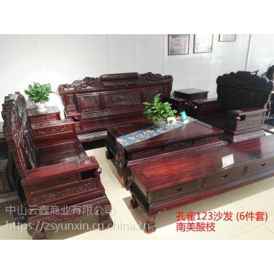 中山红木家具南美酸枝孔雀123沙发6件套云鑫臻品