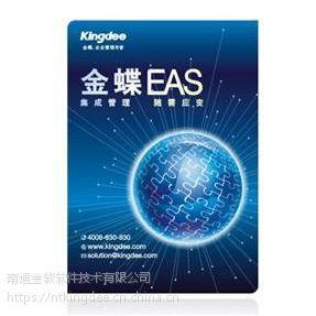 金蝶企业管理软件—EAS 8.5