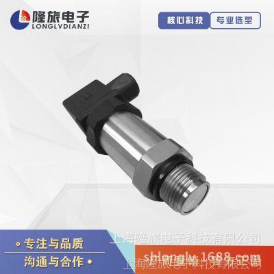 现货直销PTL703C膜片型微压压力传感器 隔膜压力变送器