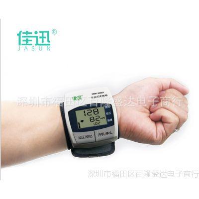 jasun佳迅手腕电子血压计MW-300 一件代发 免费加盟 分销批发