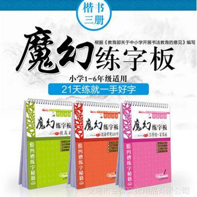 华阳文化魔法自动褪色练字板 神奇魔法字帖楷书提高钢笔字帖