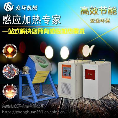 供应众环中频熔炼炉,熔金机,熔铁炉,中频锻造炉 小型熔炼炉