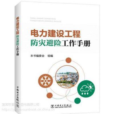 电力建设工程防灾避险工作手册