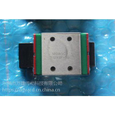深圳代理原装上银MGW9C微型导轨滑块原装正品厂家直销大量现货