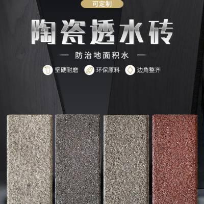 河南透水砖,洛阳栾川县陶瓷透水砖人行道专用