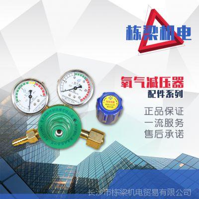 供应氧气钢瓶减压器 氧气管道减压器安全可靠
