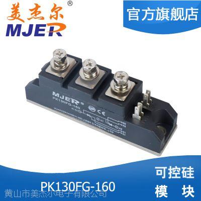 美杰尔 PK130FG160 晶闸管模块 SANREX三社外形 可控硅 变频器