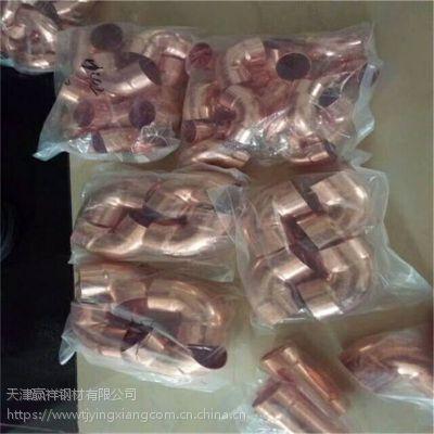 厂家现货 质优价廉 铜锣丝杆 紫铜弯头 铜衲子 各种铜管件