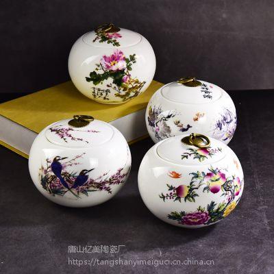 唐山亿美厂家批发陶瓷储物罐 创意骨瓷带盖茶叶罐日用百货收纳罐定制logo