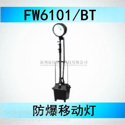防爆泛光工作灯FW6101/24V/12AH(海洋王移动应急灯)