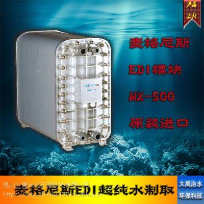 麦克尼斯高级EDI模块MX-500超纯水处理膜块MICRONIX高纯水设备