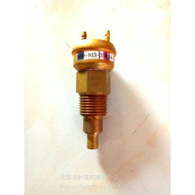 KOMATSU/600-815-3580小松装载机发动机水温开关