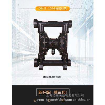 固德牌气动隔膜泵 QBY3-100 铸钢