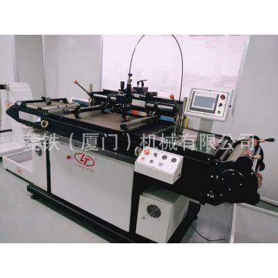 供应菱铁全自动软性电路板印刷机